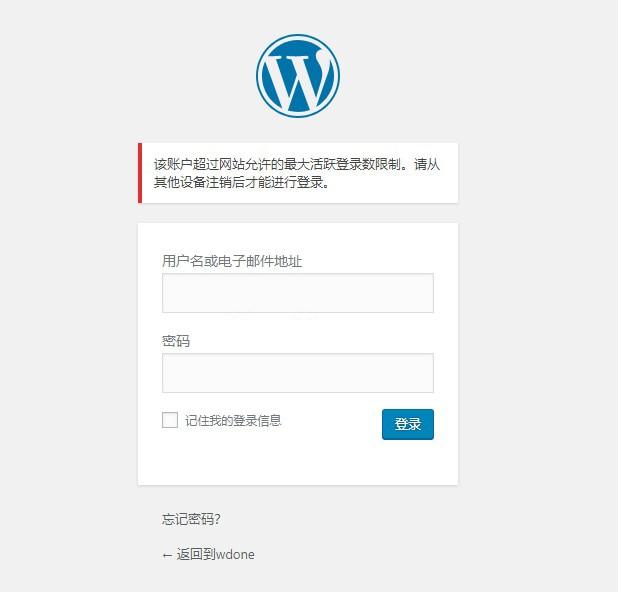 WordPress禁止多人同时登录一个账号插图1