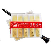 10 pcs Bb Clarinet Reeds for Beginners and Practice Shanghai FlyingGoose Strength 2.0/2.5/3.0 for option