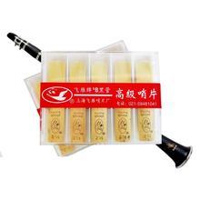 Roseaux de clarinette Bb, 10 pièces pour débutants et pratique, Shanghai FlyingGoose force 2.0/2.5/3.0 pour option
