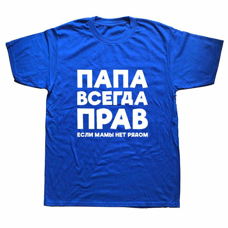 Dad Ist Immer Recht Russische Russland Witz Lustige T Shirts Männer Sommer Baumwolle Harajuku Kurzarm O Hals Streetwear Schwarz t-shirt