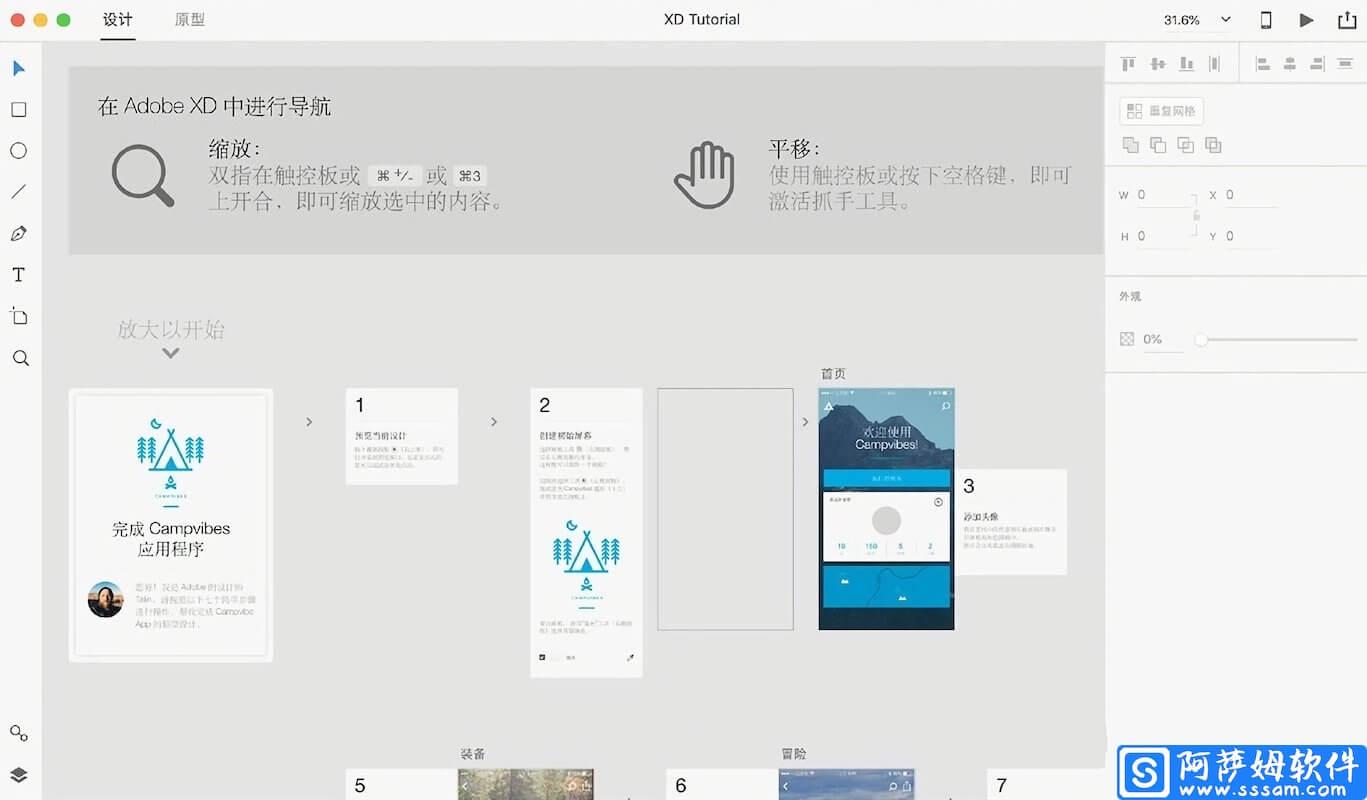 Adobe XD CC 2019 v23.1.32 中文直装特别版