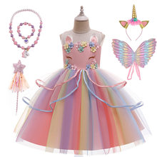 2021 Unicorn Dress with Wings Kids Birthday Party Gift Princess Costume for Halloween Christmas Baby Girls Summer Clothing