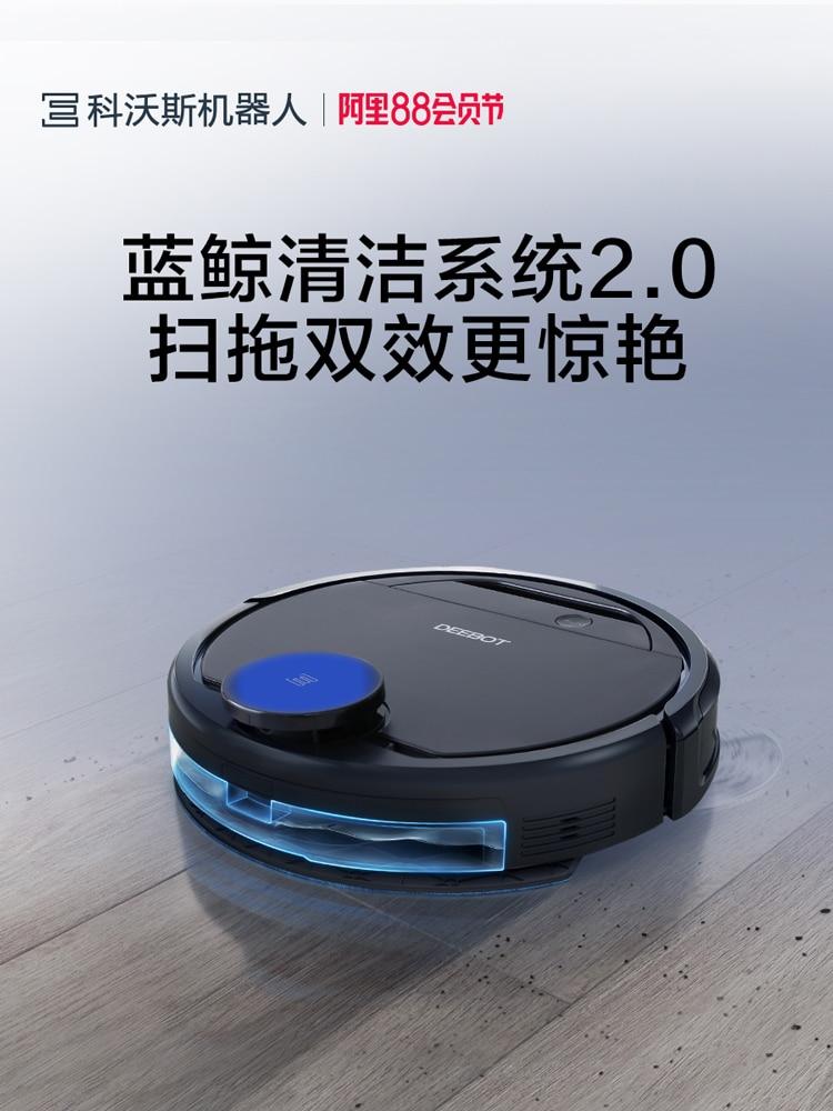 Huawei Smart Home, Cobos Sweeping Robot Treasure DG70 Smart Home Ultra-thin Automatic Scrubbing Mopping Sweeping Machine