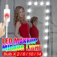Туалетный столик светодиодный зеркальный светильник usb 12 В