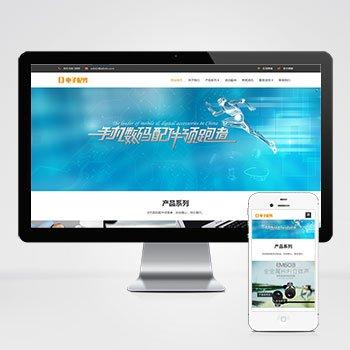 【织梦机械企业模板】HTML5响应式电脑手机电子产品配件网站源码
