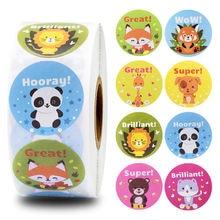 500 шт наклейки для награды детские игрушки декоративные награждения