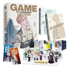 """""""The Game Is Loading"""" Two Uncut Final Chapters, Online Novel Youth Romance Physical Book, Humorous Decompression"""