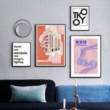Karikatür duvar sanat baskı japonya Tokyo kulübü tuval boyama Soba noodle posteri alıntı Kung Fu mücadele resimleri için oturma odası dekor