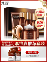 Anti wrinkle and firming skin care product set of Vatican Liusheng peptide women's hydrating and moisturizing cosmetics