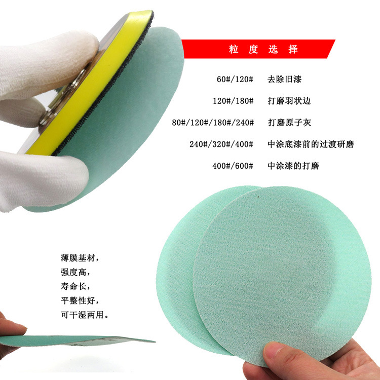 5-Inch 125mm Green Sandpaper Polyester Film Polishing Pad Flocked Bei Rong Disc Sandpaper Green Sand Dry Sand