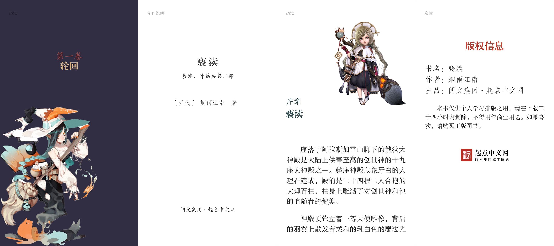 《亵渎》烟雨江南【自制多看版】V2.0-涅槃茶馆