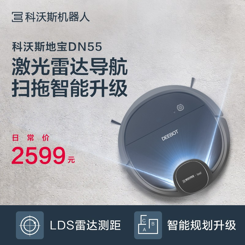 Kovos Dibao DN55 Sweeping Robot Intelligent Household Ultra-thin Full-automatic Washing And Mopping Machine
