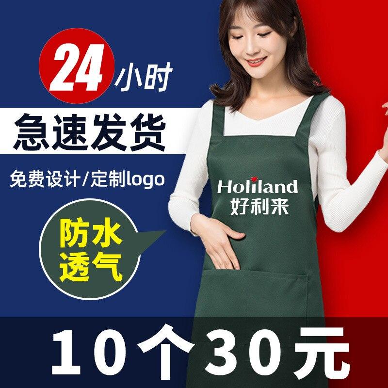 広告エプロンプリント言葉ホテル防水作業服韓国スタイルのスタイルスーパーマーケットフラワーショップマニキュア茶ショップ
