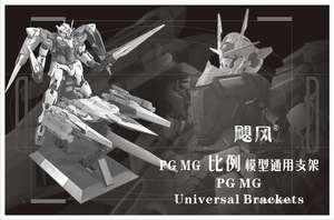 Image 1 - Base de acción de alta calidad, soporte de exhibición adecuado para PG MG 2018 1/60, Gundam, figura de animación, juego de cine, juguete de juego ACG, 1/100