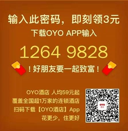 OYO酒店:最新活动,新用户注册送5元可直接提现微信秒到插图(1)