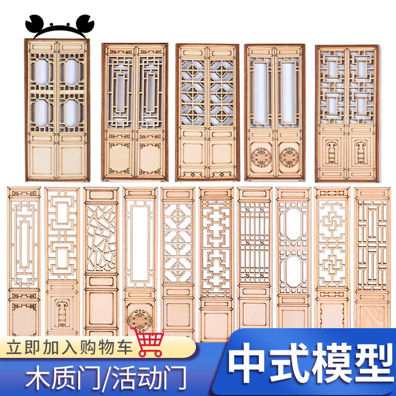 3pcs/6pcs DIY Dollhouse Mini Furniture Miniature Doll Accessories Chinese Style Wooden Door Model Building Sand Table Material