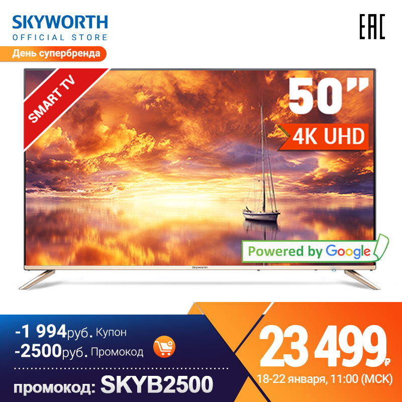 Телевизор 50 дюймов Skyworth 50G2A 4K Ultra HD AI smart TV Android 8.0 5055InchTv