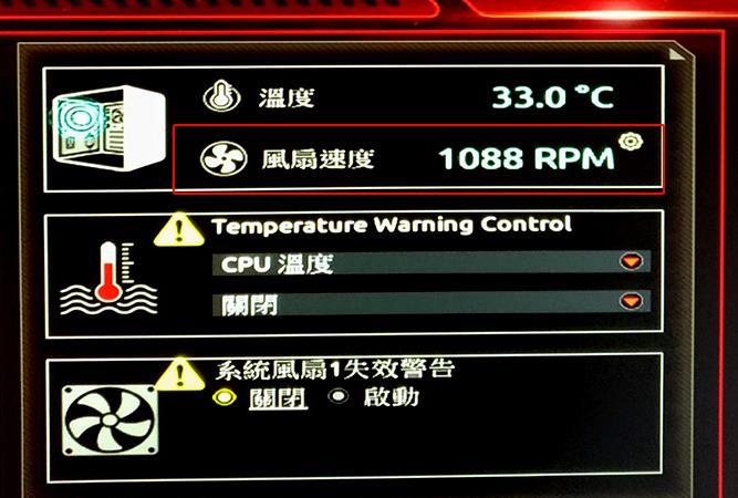 机箱散热风扇转速的调整(从BIOS调整)以技嘉主机板为例