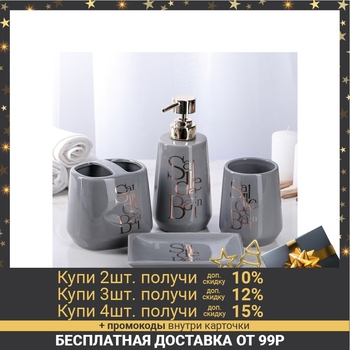 Bonjour bathroom accessory set, 4 pieces (400 ml dispenser, soap dish, 2 glasses) For home and kitchen