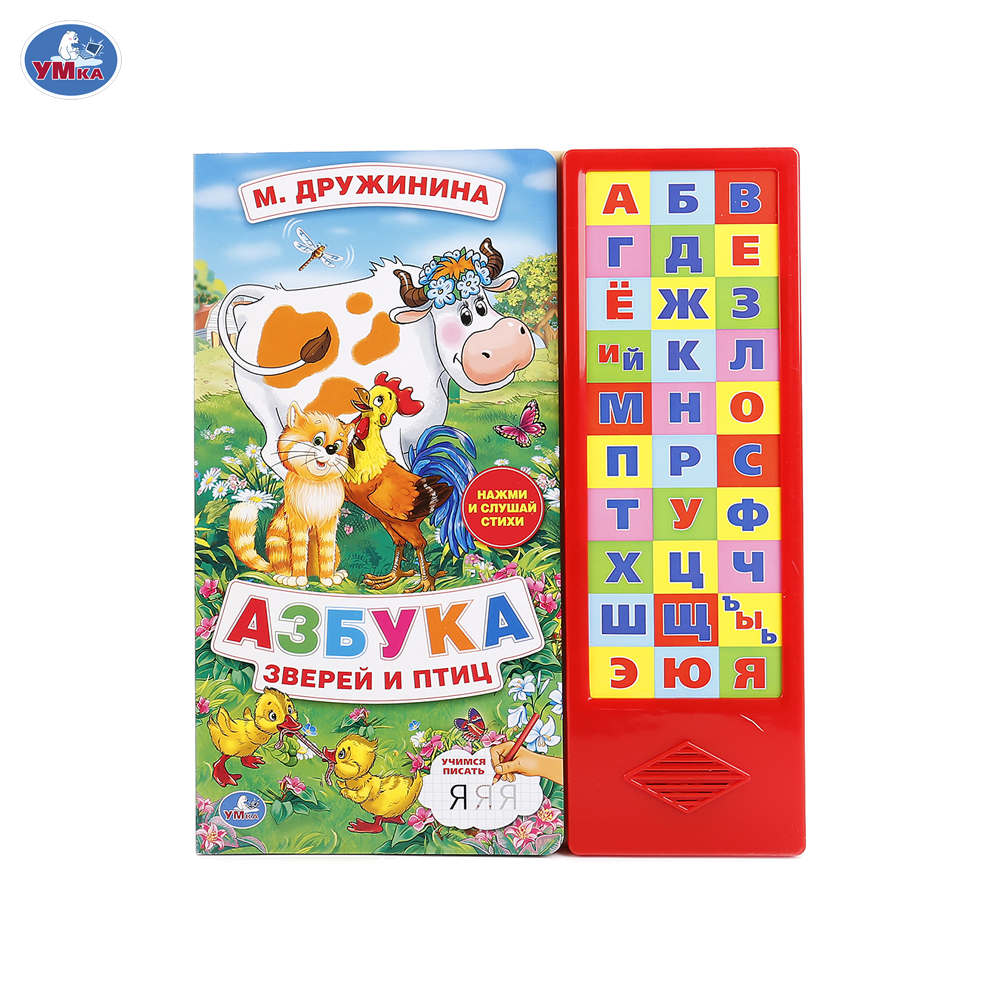 цена UMKA Card Books 189475 book poems poems voiced toy book musical for a child a boy and a girl онлайн в 2017 году