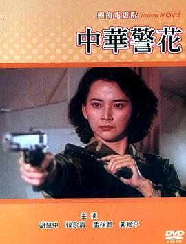 点击播放《中华警花》