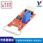 UNO dry reed switch sensor module magnetic induction large magnetic reed module KY-025