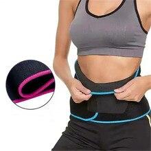 Женский спортивный пояс для йоги и фитнеса, поддерживающий пот, способствует сжиганию жира, потеря веса, неопреновый материал для снятия стресса в спине