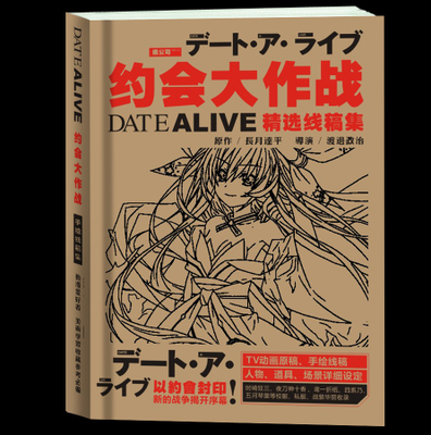 176 Page Anime Date Alive Antistress Colouring Book for Adults Children Relieve Stress Painting Drawing Coloring Book Gifts