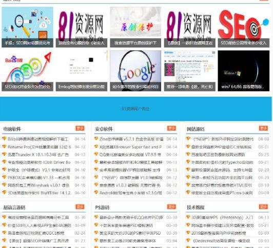 Z-Blog仿小刀娱乐网主题模板