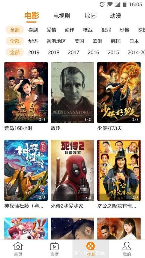 影迷天堂 v1.1.7破解版 超多VIP电影