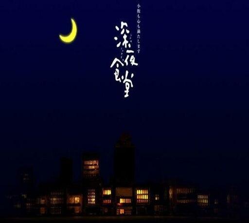 电影【深夜食堂】主题曲-《不晚》