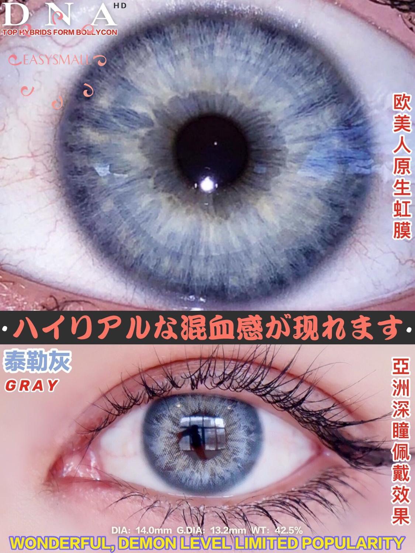 Easysmall цветные контактные линзы ed для глаз, цветные линзы ed для глаз, цветные контактные линзы, красивая зрачковая степень DNA, 2 шт. пара|Контактные линзы|   | АлиЭкспресс - Товары для красоты: бестселлеры