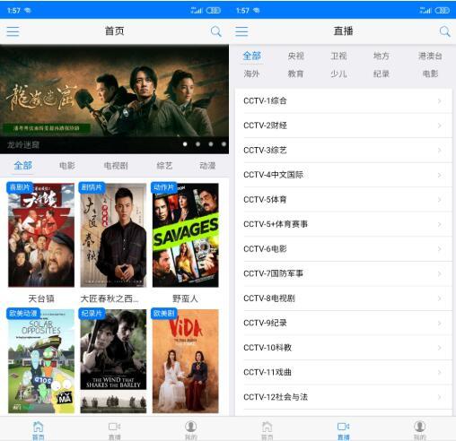 绝影v1.0影视搜索,电视直播,网络电视