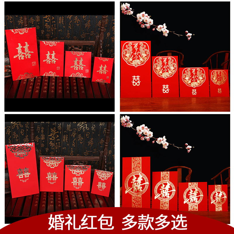 Marriage Supplies Wedding Creative Universal Wedding Purse Mini Red Packet Hundreds Yuan Red Envelope Wholesale