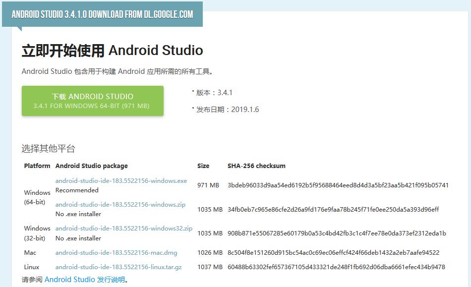 AndroidStudio初识