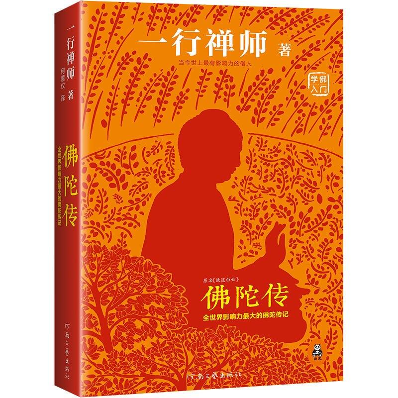 Biography Of Buddha
