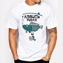 Triditya 50626# Мужская футболка Ловись рыбка большая и маленькая