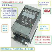 K31 40LA Drei phase 380V Thyristor Spannung und Strom Regler Regler 40 Power Regler KZSCR|Fingerabdruck-Erkennungsgerät|   -