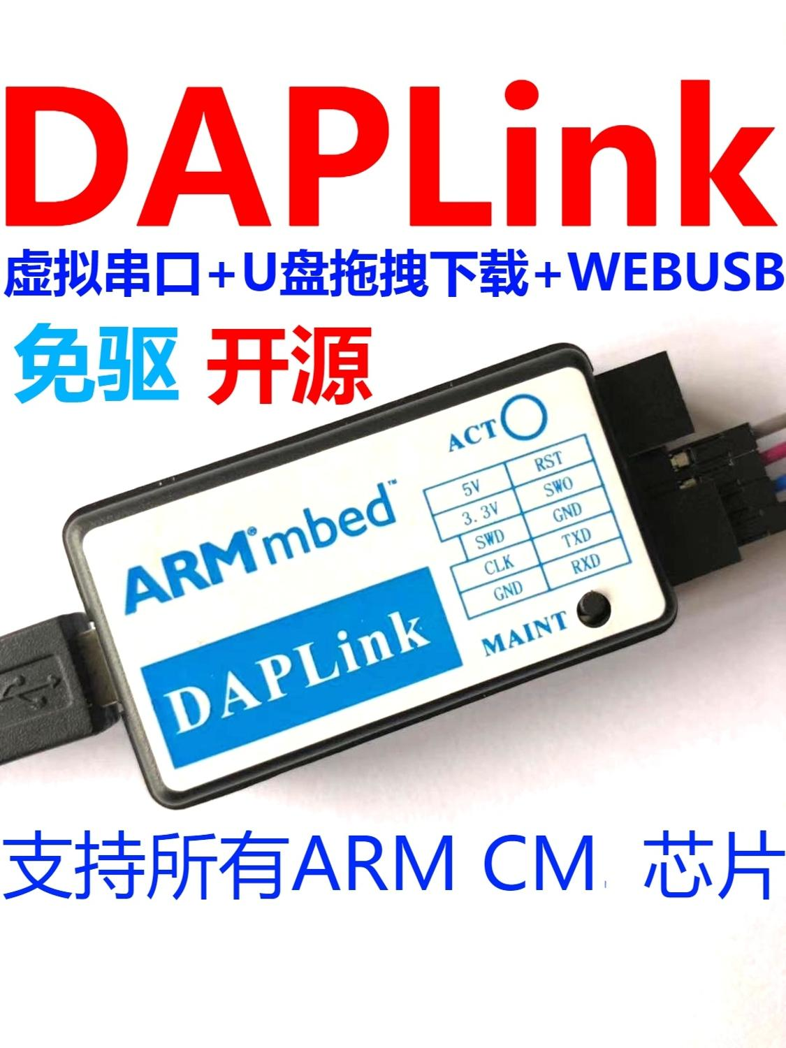 DAPLink DAPLINK ARM Emulator Replaces CMSIS-DAP STLINK