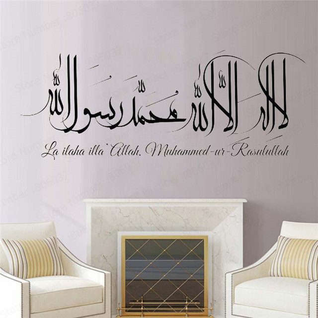 Allah and Muslim Calligraphy bless Arab Islamic Wall Sticker Vinyl Home Decor Wall Decal Living Room Bedroom Wall Sticker WL194 3