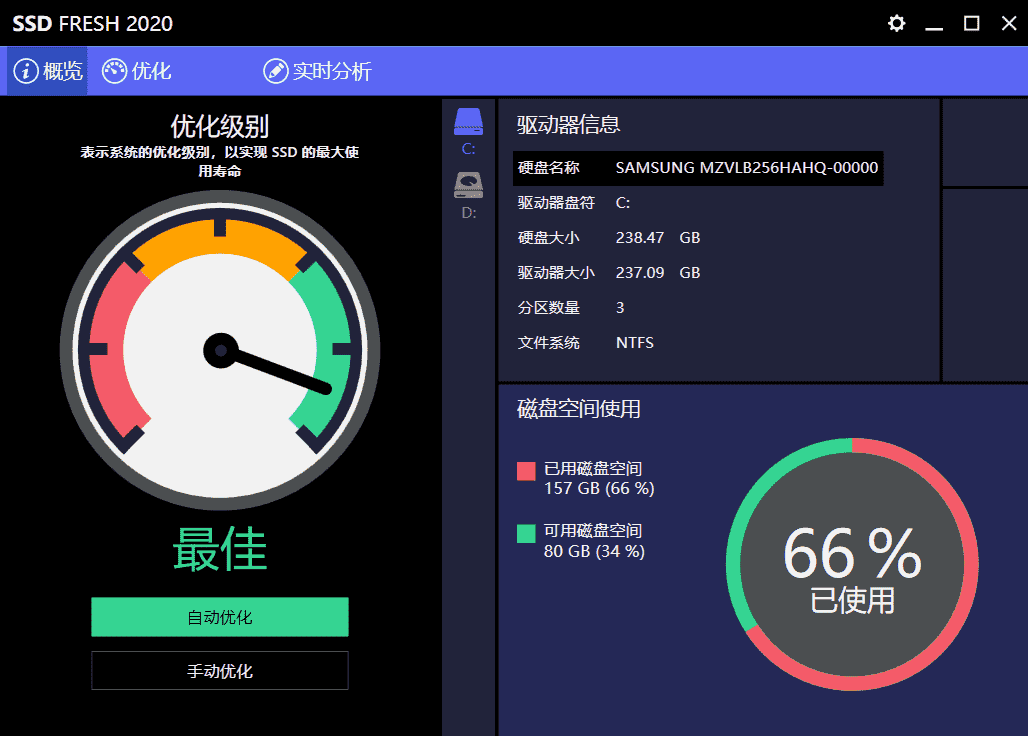 固态硬盘SSD一键延长寿命
