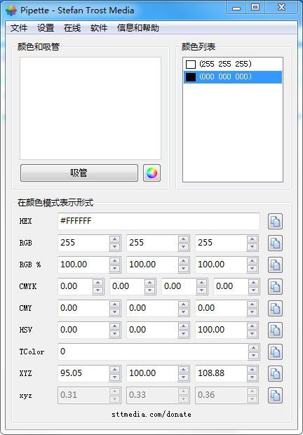 Pipette v19.7 屏幕取色器绿色中文版