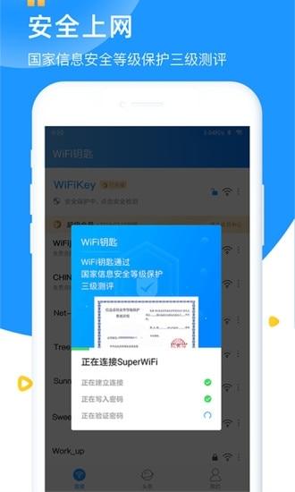 WiFi万能钥匙v4.7.95国际版去广告版