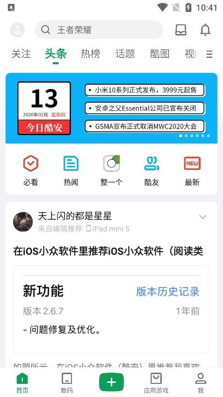 酷安去启动广告版v10.5.1 科技数码交流平台
