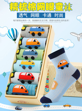5 pairs  Kids Socks Spring & Autumn Medium Thick Cotton Cartoon Car Children Socks For Baby Multicolor Random Color pink cat 5 pairs baby socks spring and autumn cartoon children s socks unisex all combed cotton newborn socks 10 color