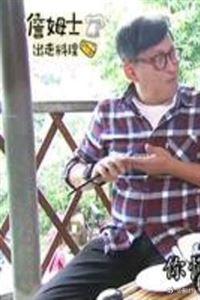 詹姆士出走料理[20191021]