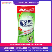 Dish Soap MAMA LEMON 3087727 Улыбка радуги ulybka radugi r ulybka smile rainbow cosmetic household cleaning Home Garden Household Merchandise gel lemon scent 600мл dishwashing liquid dishwasher washing dishes