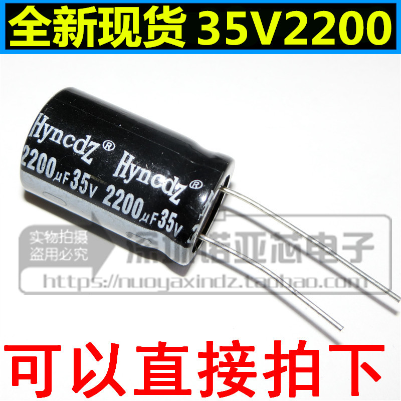 5pcs/lot 35V2200UF 16*25mm High Quality Brand New Genuine Electrolytic Capacitor 35V2200