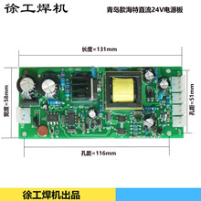 цены Power Board Conversion Board Dual Voltage Switching Power Supply Board Positive and Negative 24V Power Supply