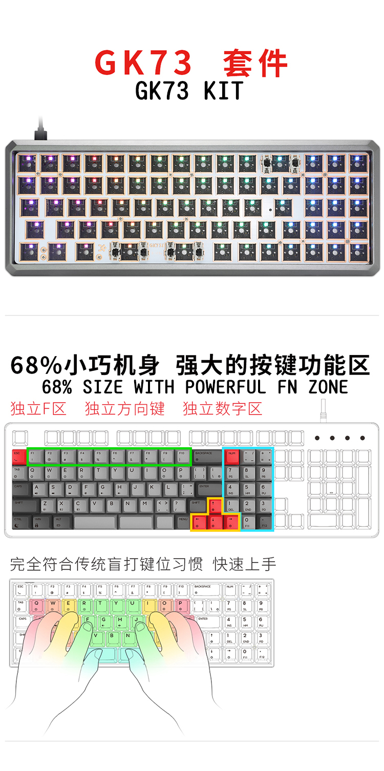 GK73S详情页20200309_01